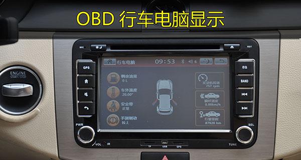 obd行车电脑显示,车门信息,油耗显示